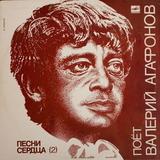 Валерий Агафонов / Песни Сердца (2)(LP)