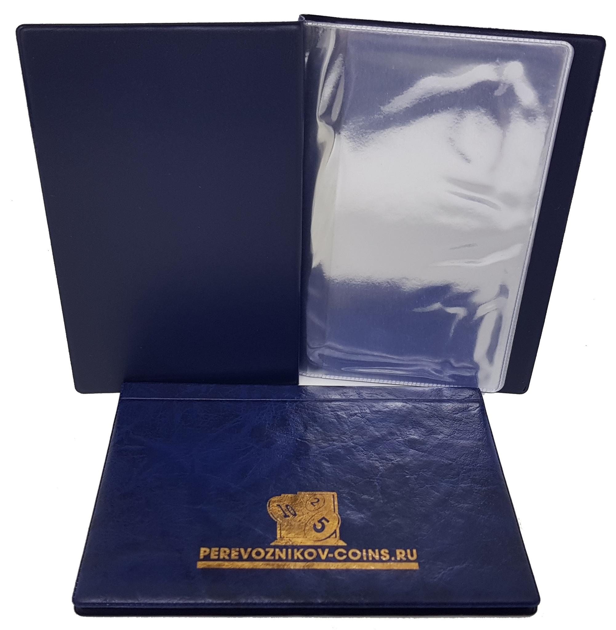 Альбом для банкнот 16 ячеек (синий)