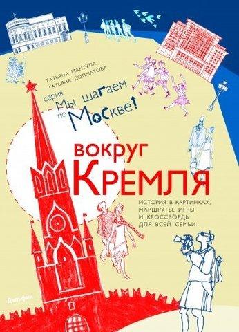 Вокруг Кремля
