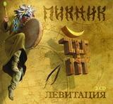 Пикник / Левитация (2CD)
