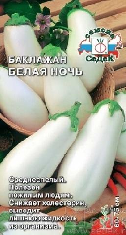 Семена Баклажан Белая Ночь