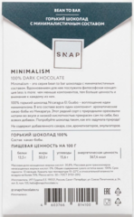 Шоколад SNAP Minimalism Dark 100%