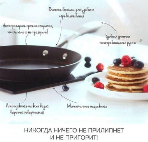 Сковорода От Шефа Прованс 24см рис.6