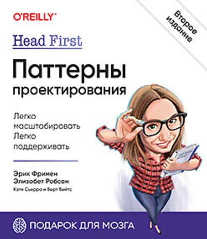 Head First. Паттерны проектирования. 2-е издание