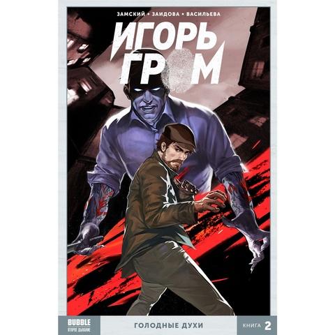 Игорь Гром. Том 2. Голодные духи