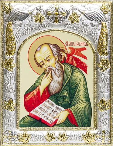 Серебряная икона именная Апостол Иоанн Богослов 18x14см