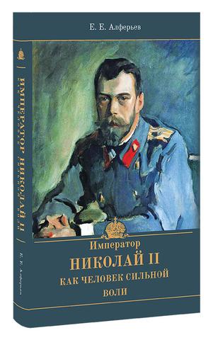 Император Николай II как человек сильной воли. Е. Е. Алферьев + диск