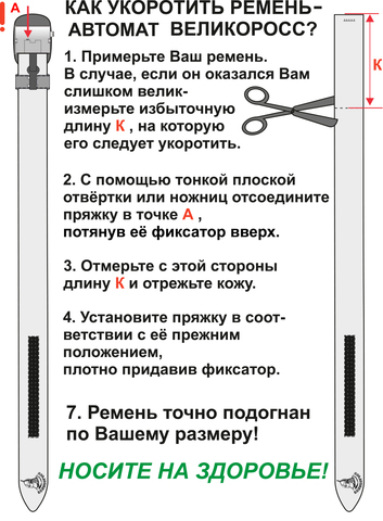 Ремень «Челябинский» на бляхе автомат