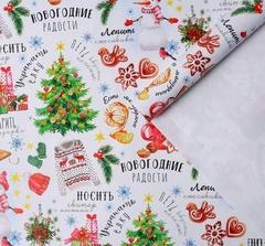 Бумага упаковочная глянцевая, «Новогодние радости», 70 × 100 см, 1 лист.