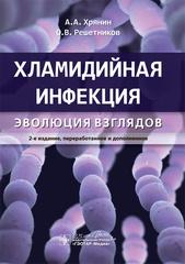 Хламидийная инфекция: эволюция взглядов