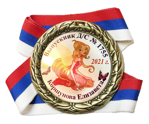 Медаль индивидуальная выпускнику д/с с номером (фея)