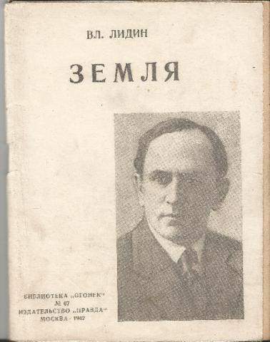 Вл. Лидин