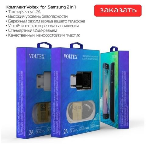 Комплект СЗУ Voltex 2A Samsung (2 в 1) white