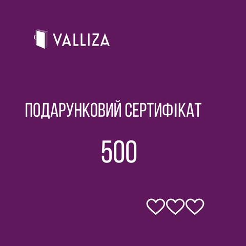 Подарочный сертификат VALLIZA на 500 грн.