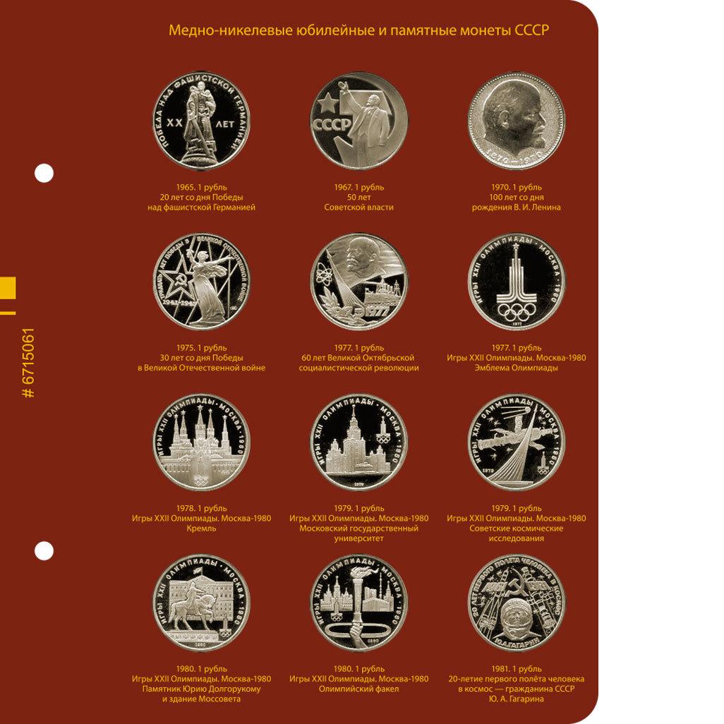 Альбом для монет «Медно-никелевые юбилейные и памятные монеты СССР. 1965−1991»