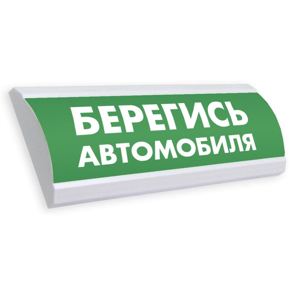Световой оповещатель табло выход 220В -IP66 ЛЮКС-220-НИ