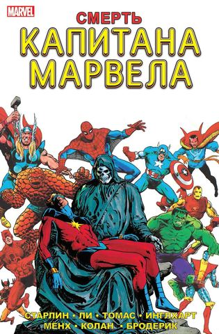 Смерть Капитана Марвела
