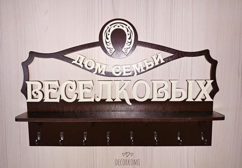 Ключница-полка ДекорКоми настенная из дерева в прихожую