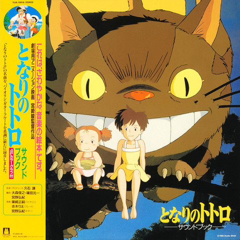 OST –  My Neighbour Totoro: Sound Book