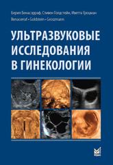 Ультразвуковые исследования в гинекологии