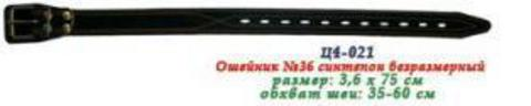 Ц4-021 ГАММА Ошейник 36 синтепон безразмерный
