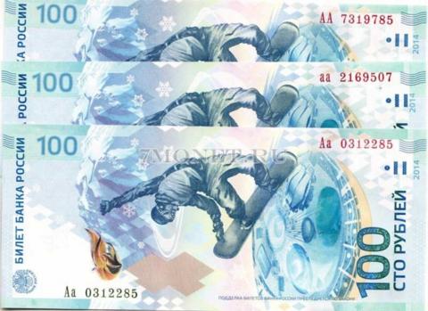 """Набор """"3 вида банкнот Сочи"""" Серии: Аа, АА, аа"""