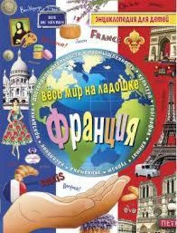 Франция.Энциклопедия для детей
