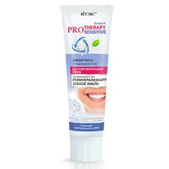 Зубная паста для чувствительных зубов РЕМИНЕРАЛИЗАЦИЯ ЗУБНОЙ ЭМАЛИ