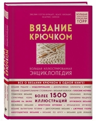 Вязание крючком. Большая иллюстрированная энциклопедия