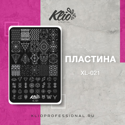 ПЛАСТИНА ДЛЯ СТЕМПИНГА KLIO PROFESSIONAL XL-021
