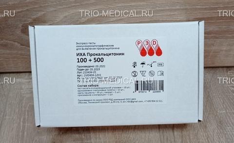 «ИХА Прокальцитонин 100+500» (определяемая концентрация 0.1 и 0.5 нг/мл), РФ