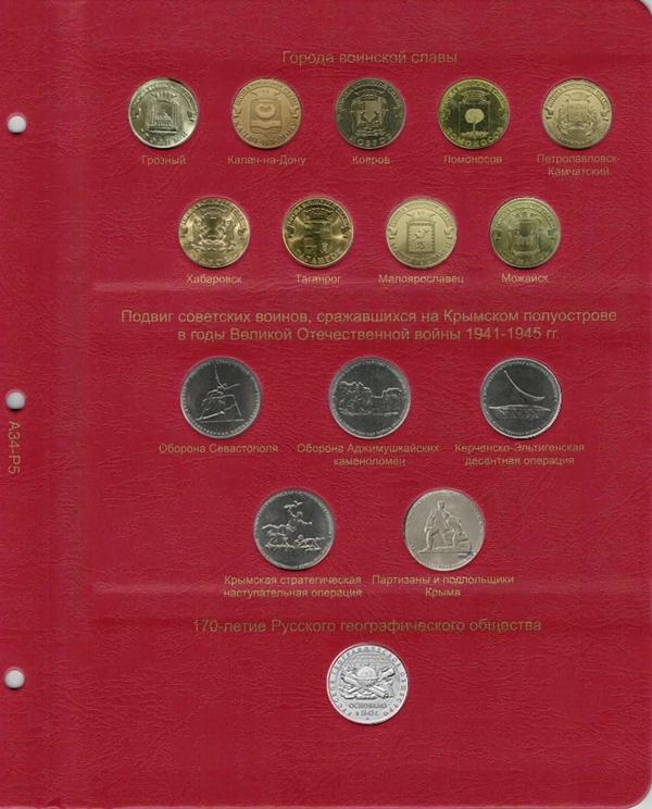 Альбом-каталог для юбилейных и памятных монет России: том II (с 2014 г.) КоллекционерЪ. (8 листов)