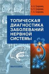 Топическая диагностика заболеваний нервной системы (Скоромец)