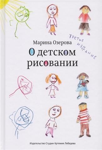О детском рисовании (третье издание)   Озерова Марина