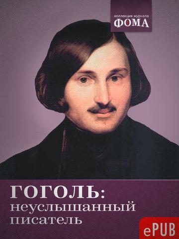 Гоголь: неуслышанный писатель