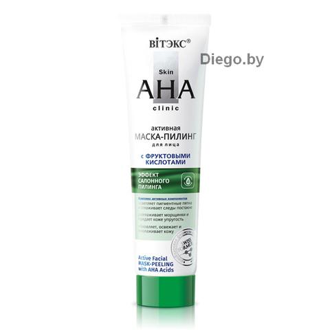Активная маска-пилинг для лица с фруктовыми кислотами , 100 мл ( Skin AHA Clinic )