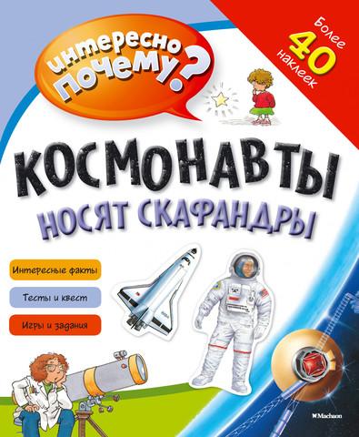 Космонавты носят скафандры