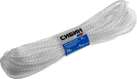 Шнур вязаный полипропиленовый СИБИН с сердечником, белый, длина 20 метров, диаметр 4 мм