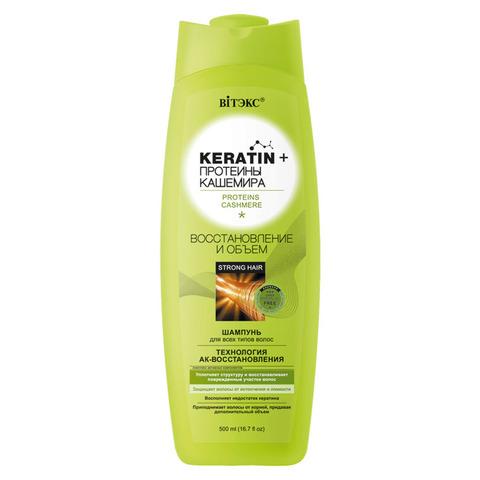 Keratin + протеины кашемира Шампунь для всех типов волос Восстановление и объем , 500 мл ( Keratin+ )
