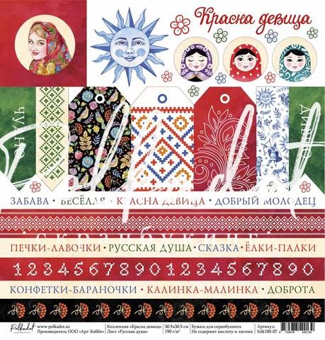 Бумага для скрапбукинга Русская душа