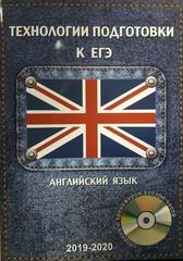 Технологии подготовки к ЕГЭ по английскому языку + CD