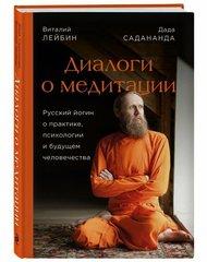 Диалоги о медитации. Русский йогин о практике, психологии и будущем