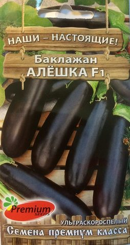 Семена Баклажан Алешка F1, Premium seeds, ОГ