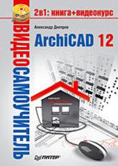 Видеосамоучитель. ArchiCAD 12 (+CD)