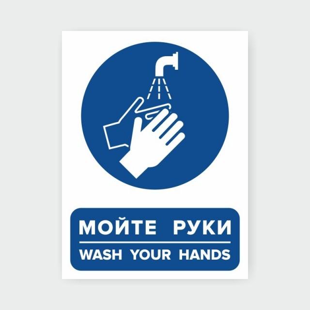Табличка «Мойте руки»