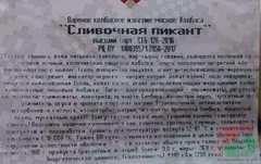 Белорусская колбаса