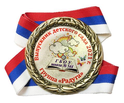 Медаль индивидуальная выпускнику д/с с номером и именем (небо + книга)