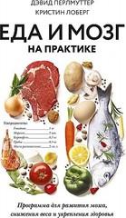 Еда и мозг на практике. Программа для развития мозга, снижения веса