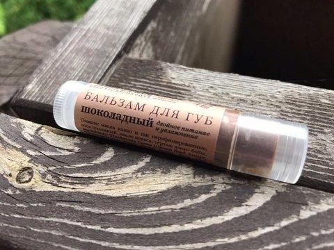Бальзам для губ Шоколадный (помада)