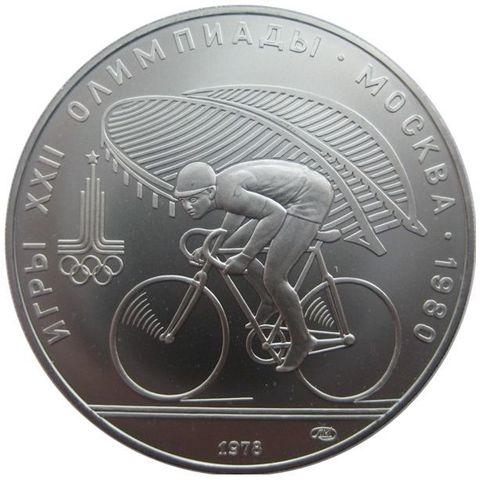 10 рублей 1978 год. Велоспорт (Серия: Олимпийские виды спорта) АЦ